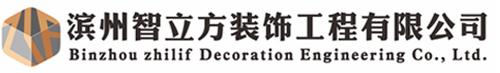 濱州智立方裝飾工程有限公司